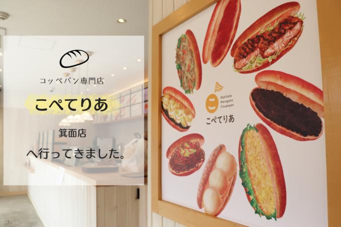 オープン5日目!コッペパン専門店、「こぺてりあ」箕面店で人気商品を聞いてきました。