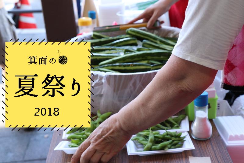 2018年8月の箕面市のお祭りまとめ一覧です。
