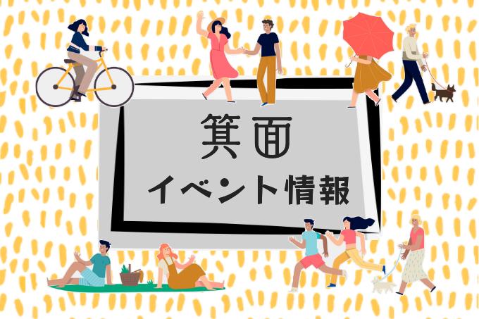 2018年11月箕面イベント情報